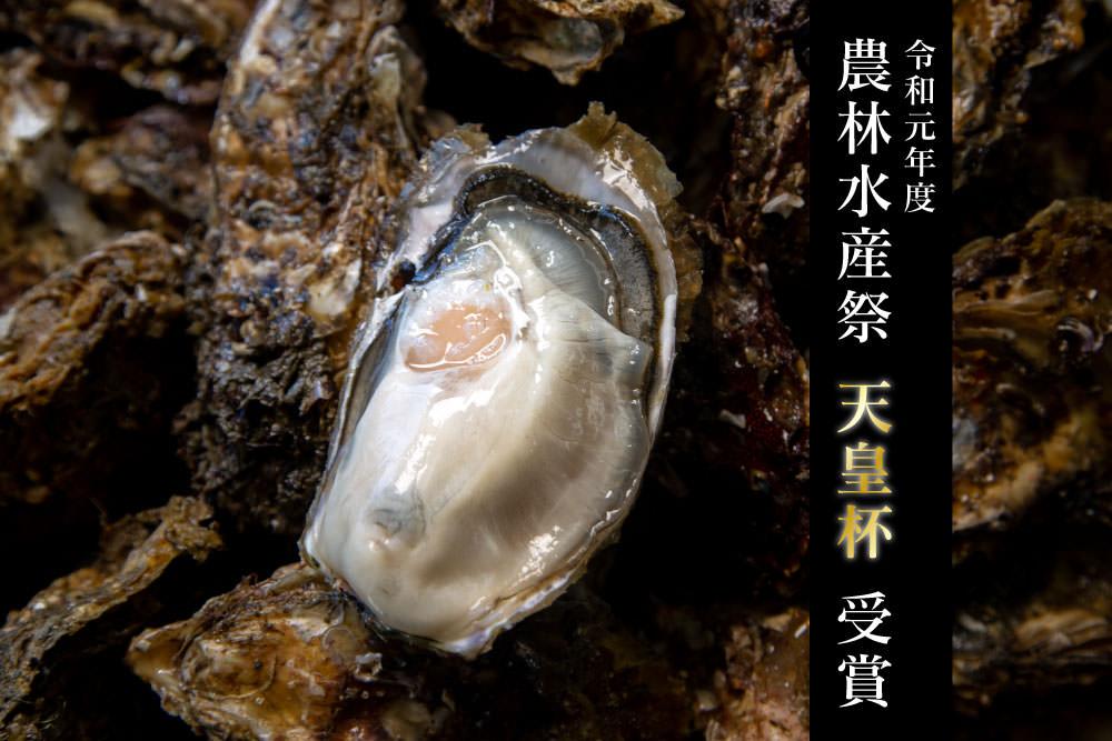 戸倉っこ牡蠣 特選殻付き牡蠣